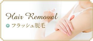 Hair Removal フラッシュ脱毛